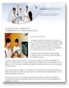 samsung-medical-news